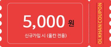 신규가입 축하 5,000원 (올칸 전용) *중복 안됨