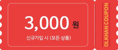 신규 가입 축하 3,000원 (모든 상품) *중복 안됨